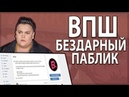 ВПШ - САМЫЙ БЕЗДАРНЫЙ И ГНИЛОЙ ПАБЛИК О YOUTUBE feat. Стар Рей Инквизитор Махоун