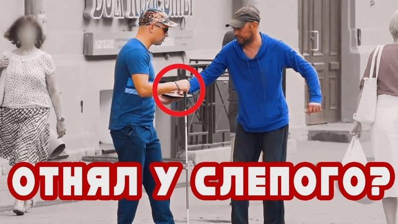 Вернут ли слепому деньги Незрячий уронил кошелёк Социальный эксперимент