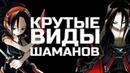 Самые крутые Виды Шаманов в Аниме и Манге Shaman King Часть II