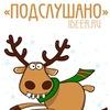 Подслушано Новомосковск