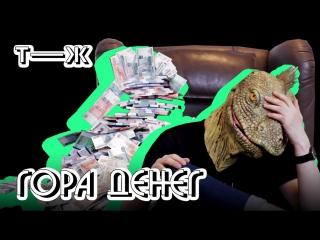 Гора денег. ОТКРОВЕННОЕ ИНТЕРВЬЮ