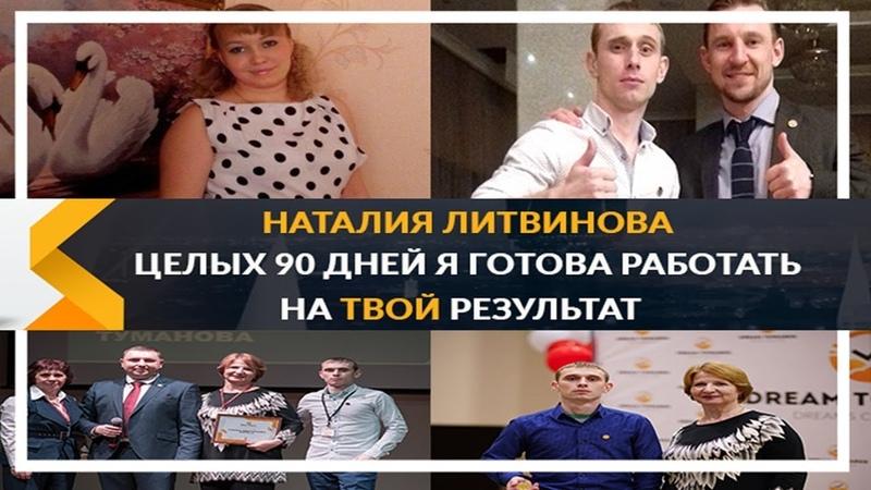 Наталия Литвинова Целых 90 дней я буду работать на твой результат DREAMTOWARDS