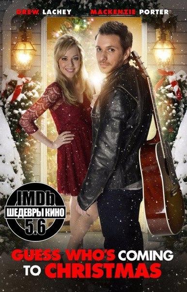 Гость на Рождество (2013)