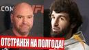 ДЖОНС, И ЗАБИТ ОТСТРАНЕНЫ НА ПОЛГОДА С UFC 235