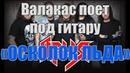 Ария - Осколок Льда \ Глад Валакас поет под гитару песню. (Душевные песни)