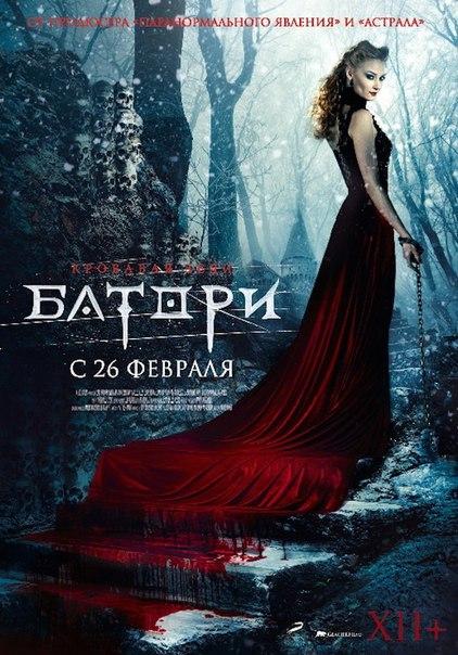 Кровaвaя леди Бaтори (2015)