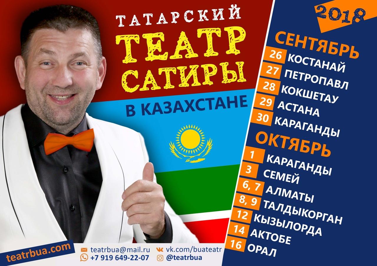 Татарский театр сатиры в Казахстане