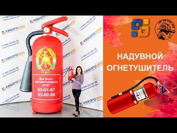 Огромный макет Огнетушителя Надувная рекламная Фигура
