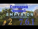 Empyrion - Galactic Survival 7.6.1 Voodoo3 играем со зрителями #2