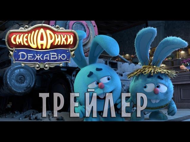 Мультфильм 3D Смешарики. Дежавю 6
