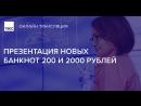 Презентация новых банкнот 200 и 2000 рублей