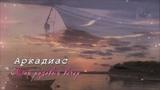 Arkadias-МОЙ РОЗОВЫЙ ВЕЧЕР (DJ Kriss Latvia Rework Dance)