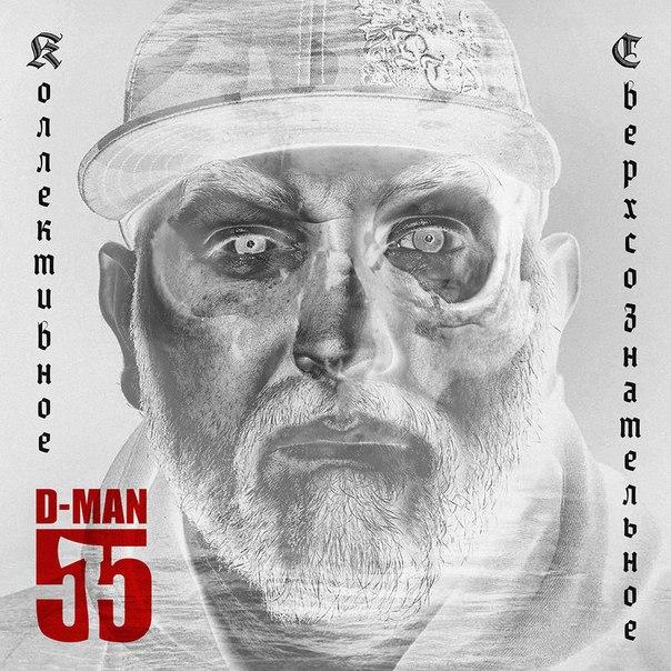 D-MAN 55 - Коллективное сверхсознательное (2013)(при участии: 25/17, Грот, Миша Маваши, M-Town, Валиум, Арни)
