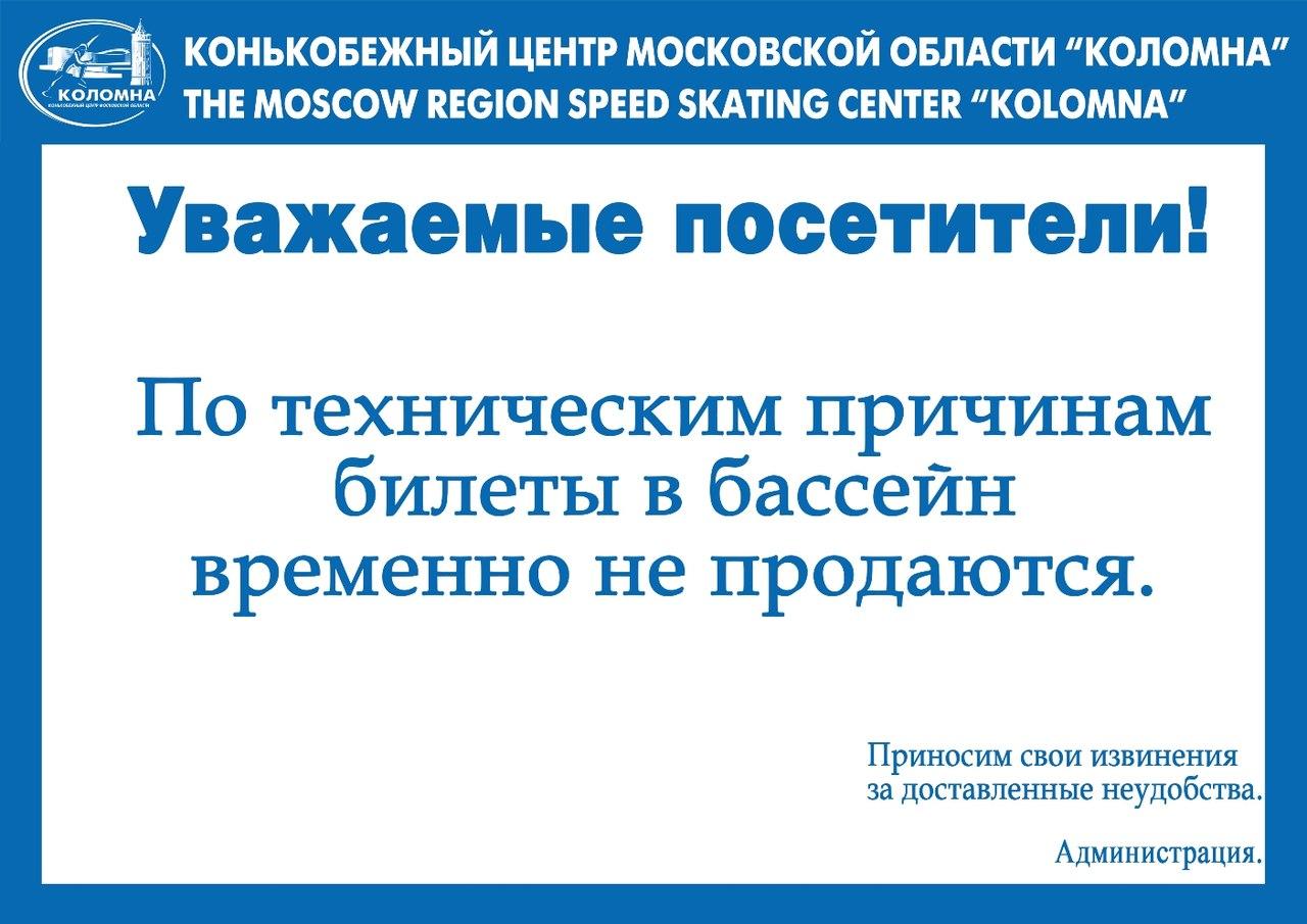 Новости Коломны   Билеты в бассейн временно не продаются Фото (Коломна)   sport otdyih dosug predpriyatiya organizatsii kolomnyi