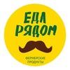 Фермерские продукты в Барнауле - Еда Рядом