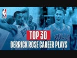 Derrick Rose | Top 30 Plays