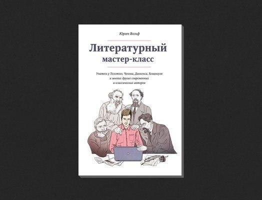 Литературный мастер-класс автор юрген вольф