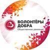 «Волонтеры Добра» Белгород
