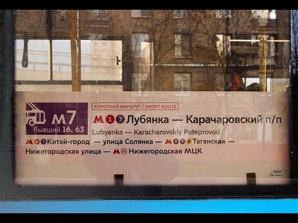 троллейбус по маршруту м 7 от Метро Лубянка до 138-й кв. Выхина
