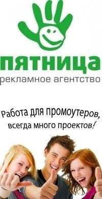 Ра Пятница, 21 октября , Екатеринбург, id150098308