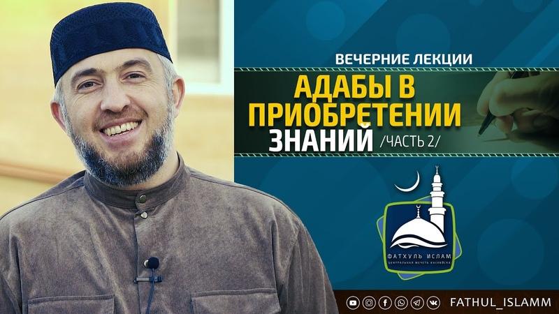 Адабы в приобретении знаний /часть 2/ | Абдуллахаджи Хидирбеков | FATHUL ISLAM