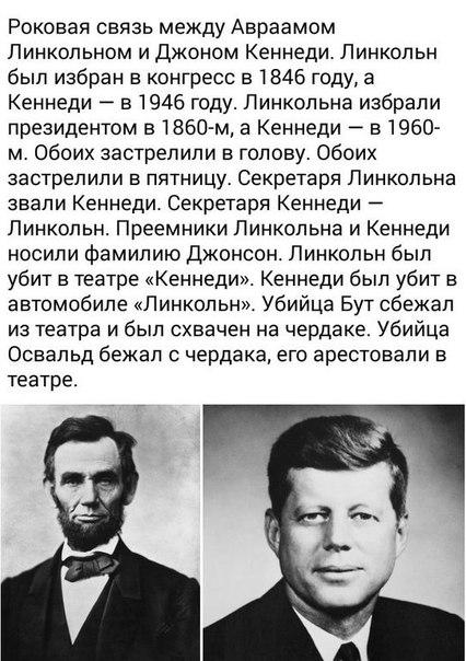 В истории бывают удивительные совпадения