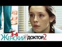 Женский доктор - 2 сезон - Серии - 3-4 - мелодрама HD