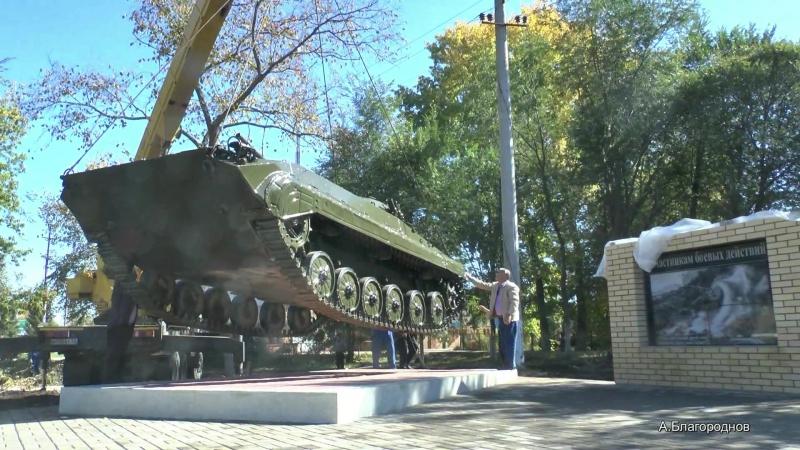 Похвистнево. Установка 152 мм. гаубицы Д -1 и БМП -1 в Мемориальный комплекс «Воинам -афганцам