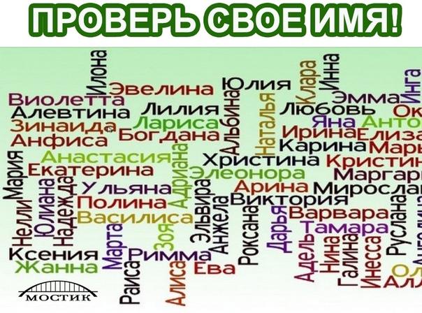 ЖЕНСКИЕ ИМЕНА - ХАРАКТЕР - СУДЬБА