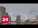Горизонты атома. Полигон технологий. Специальный репортаж Дмитрия Кодаченко - Россия 24