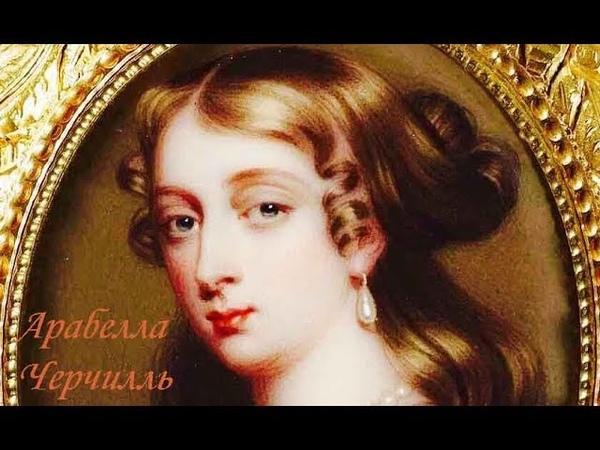 Фаворитки английских королей: Арабелла Черчилль (23 февраля 1648 — 30 мая 1730)