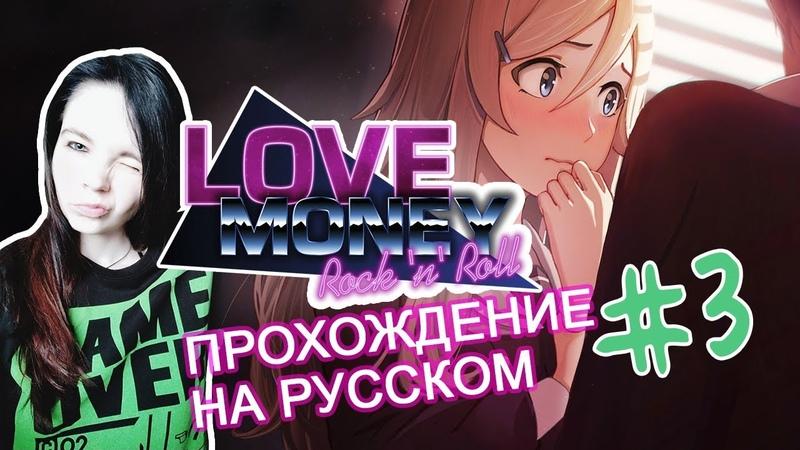 Прячемся в шкафу ✖ Love Money Rock'n'Roll 3 Прохождение На Русском