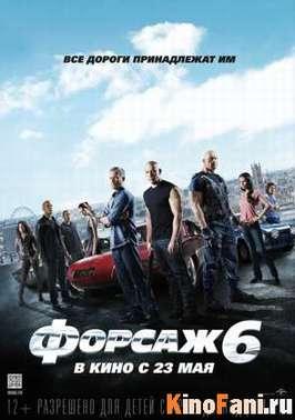 Форсаж 6 / Fast & Furious 6 смотреть