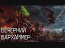 Warhammer Online Apoc Вечерний вархаммер