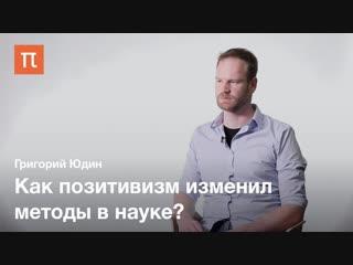 Естественные и гуманитарные науки  Григории Юдин