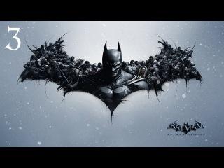 Batman: Arkham Origins Прохождение Ч.3 -