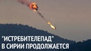 ИЗРАИЛЬСКИЙ F 16 В ГОСТЯХ У ФАВОРИТА пво с 300 в сирии сбили самолет ввс израиля истребитель