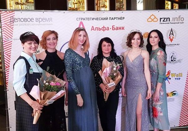 Вот и прошёл выпускной первого потока 'Королевы бизнеса' в Рязани! Мы
