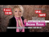 8 липня Оксана Пекун та Анатолй Гнатюк в Мелтопол!
