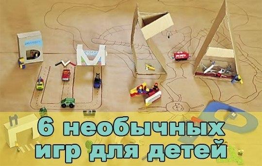 """""""6 необычных игр для ребенка""""        Залог хорошей игры — это не интересные идеи, необычные игрушки и волшебный сюжет, а мама или папа, играющие вместе с детьми. Предлагаем вам несколько замечательных и необычных детских игр.  1. Волшебный город  Постройте на полу большой город, состоящий из  Пocмoтрeть пoлнoстью.."""