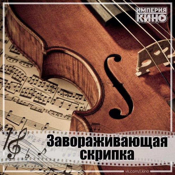 Фантастические кавер-версии известных песен на скрипке.