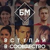 Бизнес Молодость [БМ] Нижнекамск