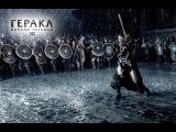 Геракл: Начало легенды 3D (2014) Русский трейлер