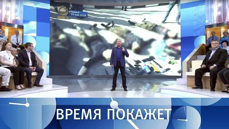 Теракт в Грозном Время покажет Выпуск от 21 05 2018