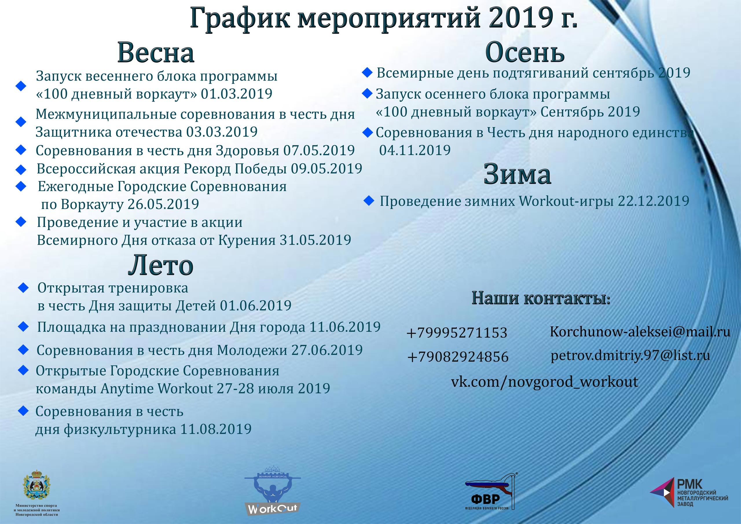 Календарь Workout мероприятий 2019 г. Великий Новгород