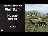 Wot 0.9.1 - нерфы и апы в 9.1 - новые подробности World of Tanks 0.9.1 [wot-vod.ru]