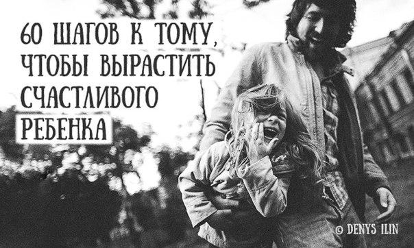 Говорите почаще эти фразы ребенку, и он вырастет счастливым. ↪ 4. Я люблю тебя, даже когда я злюсь на тебя