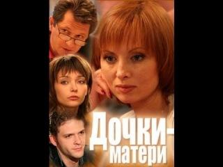 Дочки-матери серия 11 (2014)