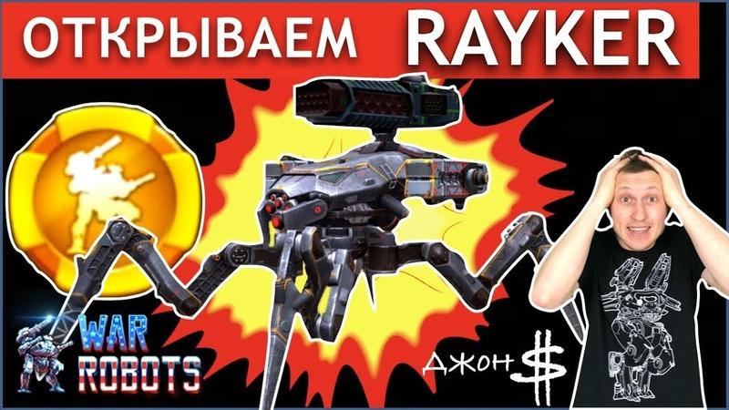 War Robots - Royle! Rayker успей выиграть!