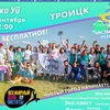 Чистый регион74- Троицк